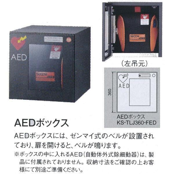 ナスタ D-ALL AEDボックス AED収納用 KS-TLJ360-FED H600×W360×D515