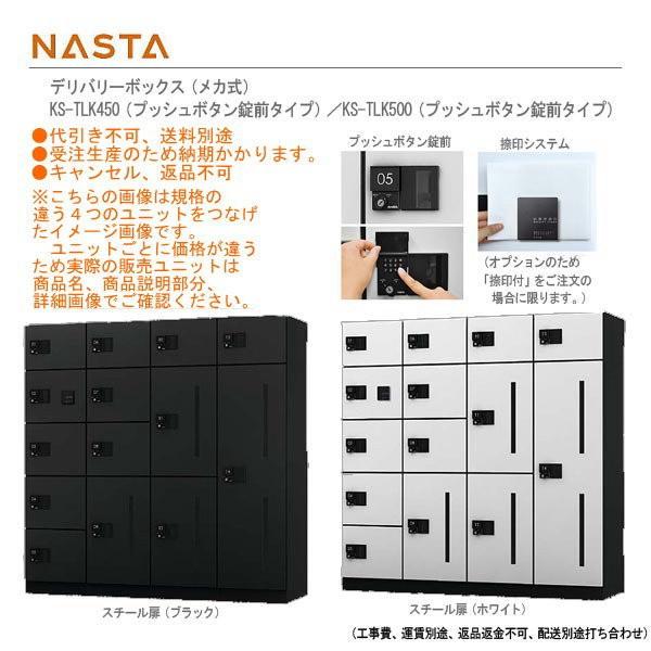 ナスタ D-ALL デリバリーボックス メカ式 スチール扉 KS-TLK450-FB 前入前出 H1790×W450×D515