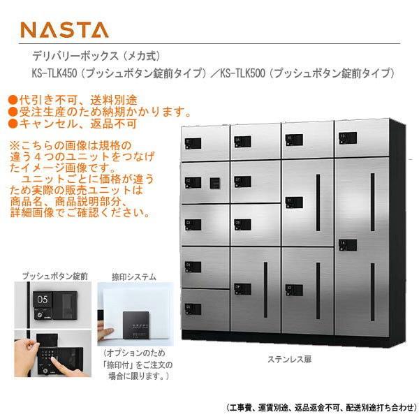 ナスタ D-ALL デリバリーボックス メカ式 ステンレス扉 KS-TLK450-SB 前入前出 H1790×W450×D515