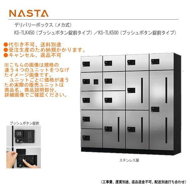 ナスタ D-ALL デリバリーボックス メカ式 ステンレス扉 KS-TLK450-SD 前入前出 H1790×W450×D515