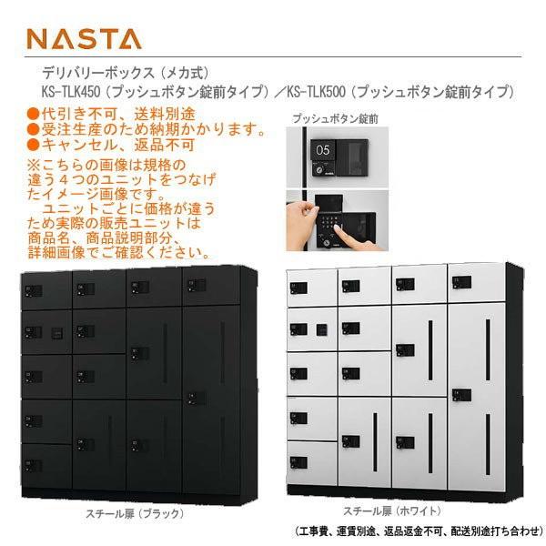 ナスタ D-ALL デリバリーボックス メカ式 スチール扉 KS-TLK500-FD 前入前出 H1790×W500×D515