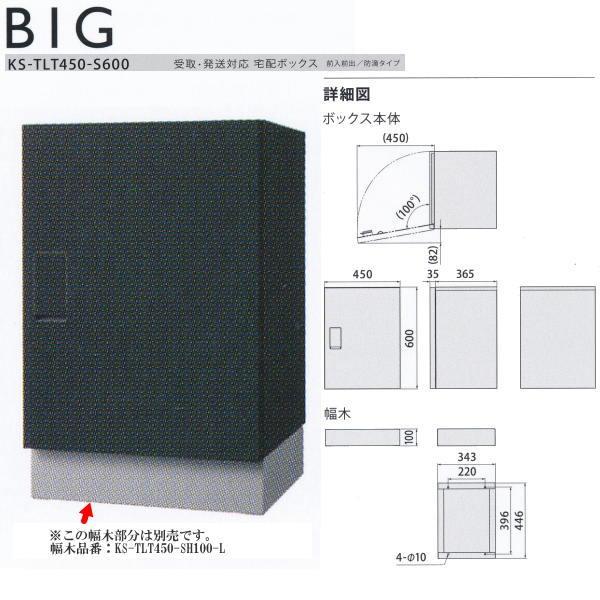 ナスタ 宅配ボックス(受取、発送対応 前入前出/防滴タイプ) KS-TLT450-S600-BB ブラック×ブラック H600×W1450×D400
