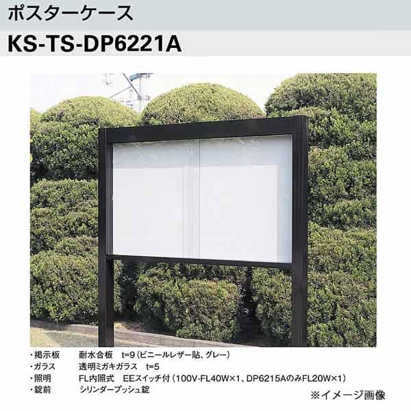 ナスタ ポスターケース KS-TS-DP6221A H1900×W2100×D120