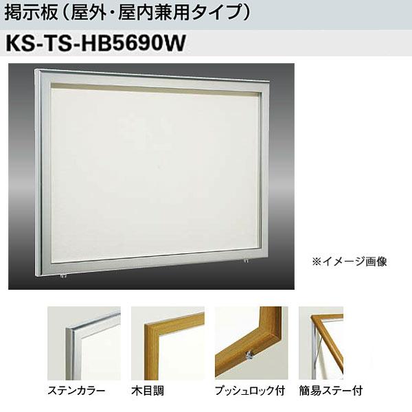 ナスタ 掲示板(屋外・屋内兼用タイプ/枠:木目調) KS-TS-HB5690W H600×W900 質量8.6kg