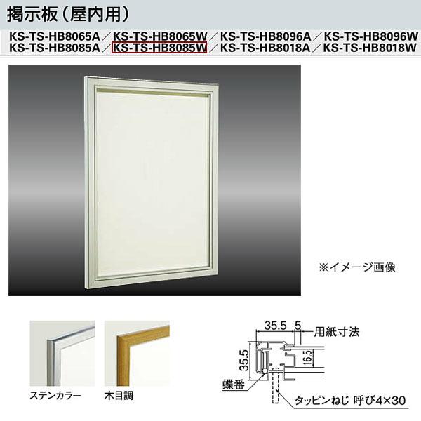 ナスタ 掲示板(屋内用/枠:木目調) KS-TS-HB8085W B2(H728×W515) 質量4.9kg