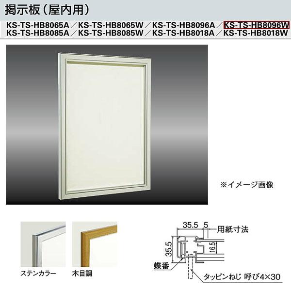 ナスタ 掲示板(屋内用/枠:木目調) KS-TS-HB8096W A1(H841×W594) 質量6.0kg