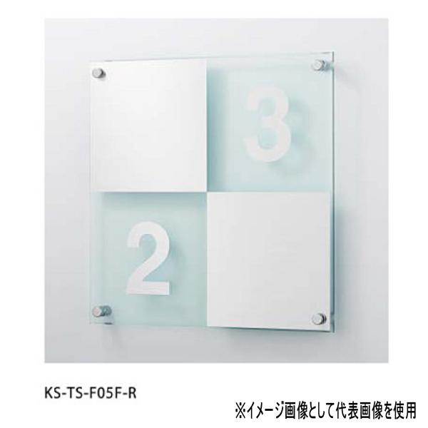 ナスタ 階数表示板 踊場用 KS-TS-F05F ガラスアクリル H300×W300mm