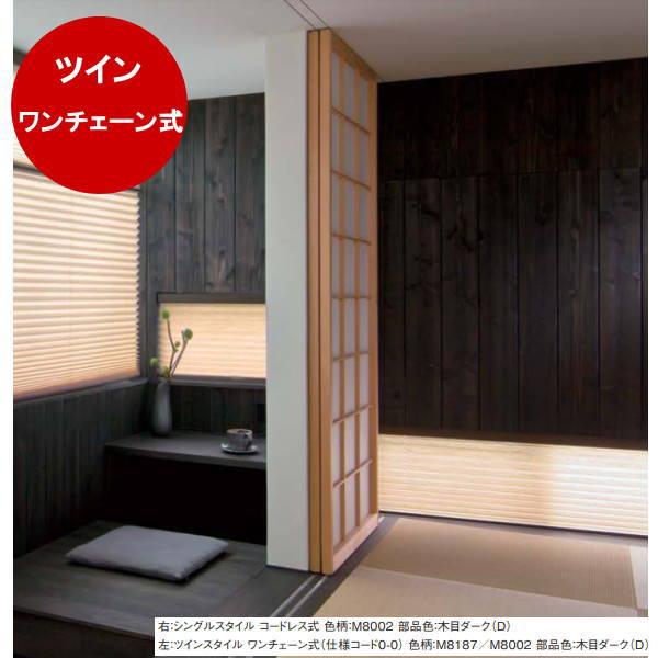 <title>日本の伝統技法を活かした和紙調 超安い ニチベイ もなみ プリーツスクリーン 和紙調 ツインスタイル ワンチェーン式 幅2805~3000mm 高さ1010~1400mm</title>