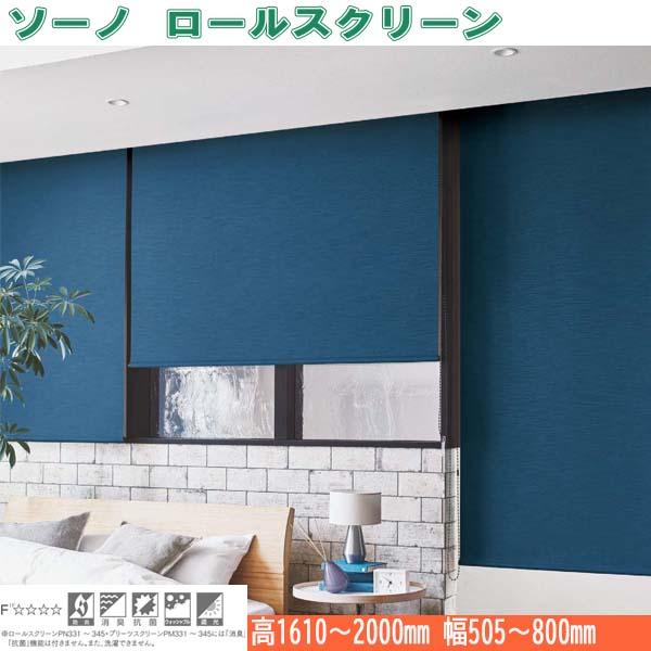 ニチベイ ロールスクリーン ソーノ 標準タイプ 標準仕様 プルコード式 幅505~800mm 高さ1610~2000mm