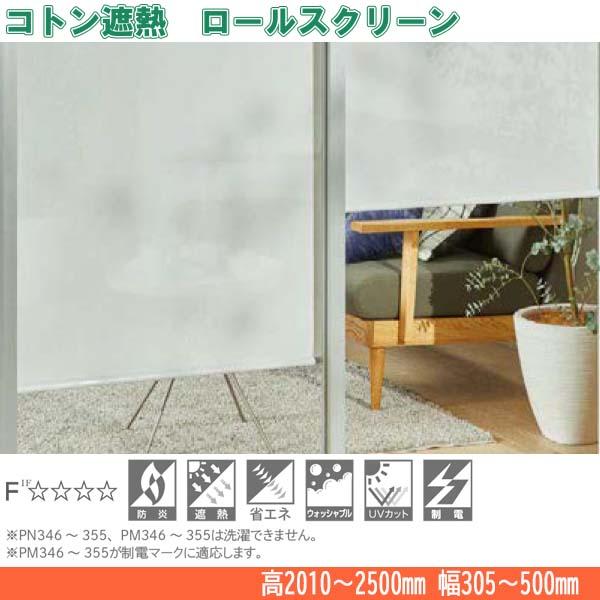 ニチベイ ロールスクリーン コトン遮熱 標準タイプ 標準仕様 チェーン式 幅305~500mm 高さ2010~2500mm