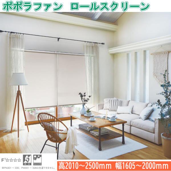 ニチベイ ロールスクリーン ポポラファン ダブルタイプ ウォッシャブル仕様 プルコード式 幅1605~2000mm 高さ2010~2500mm