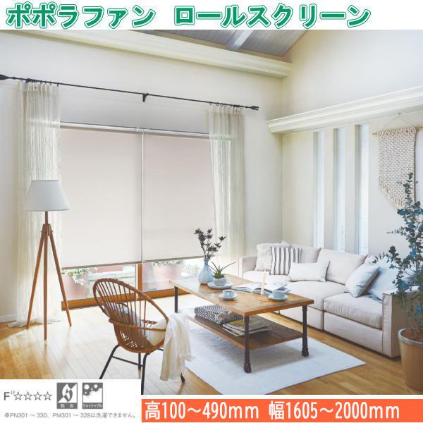 ニチベイ ロールスクリーン ポポラファン 標準タイプ ウォッシャブル仕様 チェーン式 幅1605~2000mm 高さ100~490mm