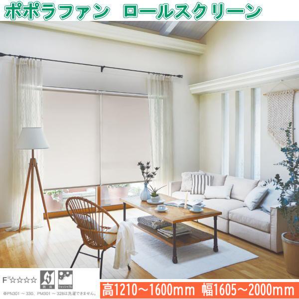 ニチベイ ロールスクリーン ポポラファン 標準タイプ ウォッシャブル仕様 プルコード式 幅1605~2000mm 高さ1210~1600mm