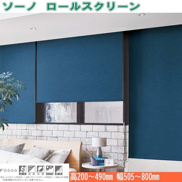 ニチベイ ロールスクリーン ソーノ ダブルタイプ ウォッシャブル仕様 ワンチェーン式 幅505~800mm 高さ200~490mm