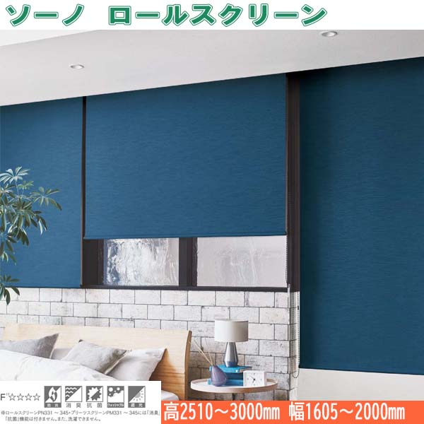 ニチベイ ロールスクリーン ソーノ 標準タイプ ウォッシャブル仕様 チェーン式 幅1605~2000mm 高さ2510~3000mm
