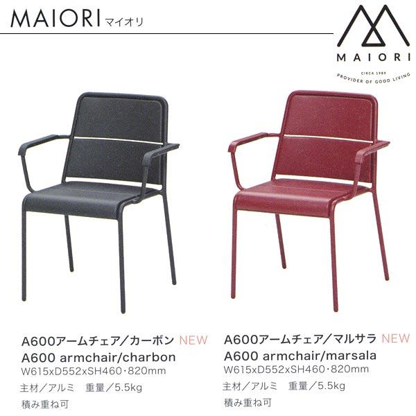 MAIORI A600 アームチェア ガーデンチェア W615×D552×SH460・820mm