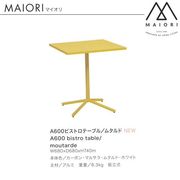 おしゃれなテーブル MAIORI A600 ビストロテーブル ガーデンファニチャー WEB限定 正規激安 W680×D680×H740mm
