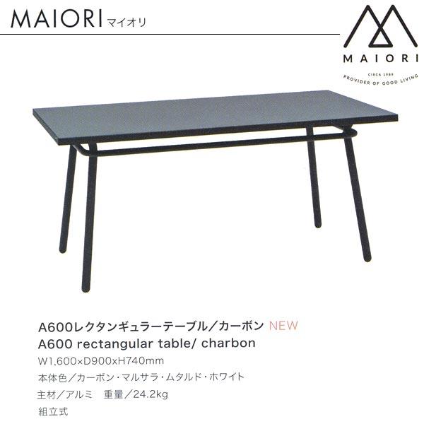 MAIORI A600 レクタンギュラーテーブル ガーデンファニチャー W1600×D900×H740mm