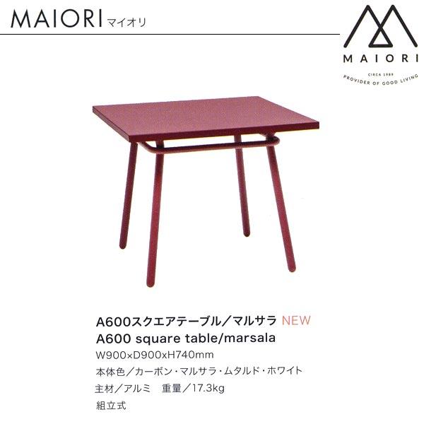 MAIORI A600 スクエアテーブル ガーデンファニチャー W900×D900×H740mm
