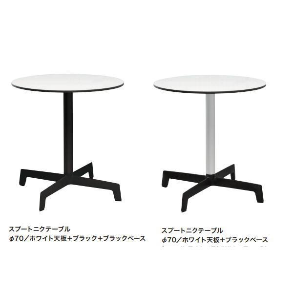 D.d スプートニク テーブル Φ700×H725mm