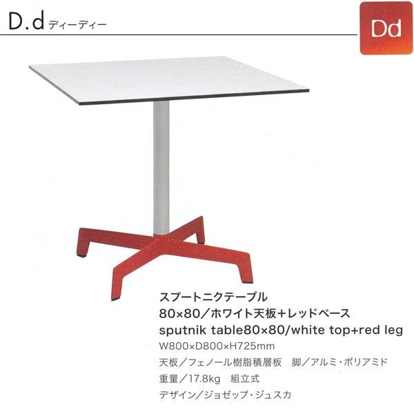 テーブル 新作 D.d スプートニク 年間定番 ホワイト天板 W800×D800×H725mm レッドベース