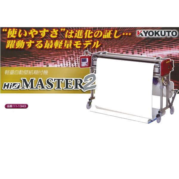 極東産機 自動壁紙糊付機 HiβMASTER2 ハイベータマスター2 11-1343
