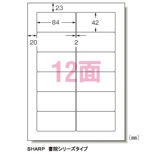 エーワン A-one パソコン&ワープロラベル SHARP 書院 500シート 28725 1箱