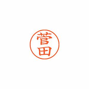 正規激安 事務用品 シャチハタ 新作続 ネーム9 既製 1312 XL-9 1個 1312 菅田