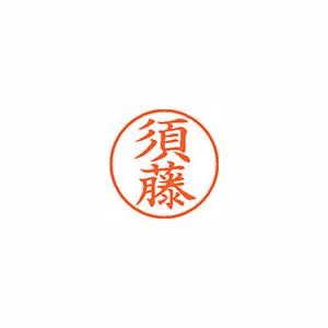 送料無料(一部地域を除く) 事務用品 シャチハタ ネーム9 既製 海外並行輸入正規品 1308 1個 XL-9 須藤 1308