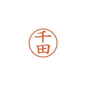 事務用品 オリジナル シャチハタ ネーム9 既製 1350 XL-9 1個 千田 WEB限定 1350