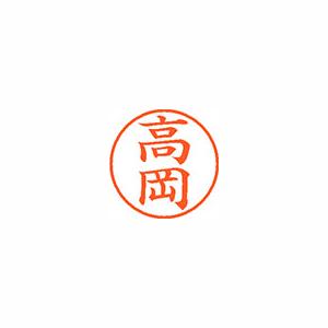 事務用品 マート シャチハタ ネーム9 既製 1360 高岡 2020春夏新作 1360 XL-9 1個