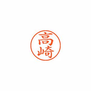 事務用品 シャチハタ ネーム9 驚きの値段 既製 1365 XL-9 1365 1個 優先配送 高崎