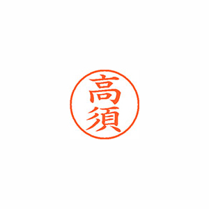 事務用品 シャチハタ ネーム9 既製 1367 定価の67%OFF 高須 1個 驚きの価格が実現 XL-9 1367