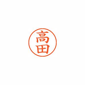 事務用品 シャチハタ 最新 ネーム9 既製 1369 1個 ギフト 1369 XL-9 高田