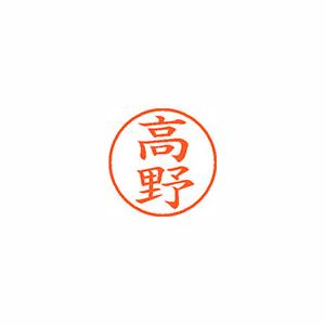 事務用品 業界No.1 シャチハタ ネーム9 既製 1373 XL-9 高野 1個 買い物 1373