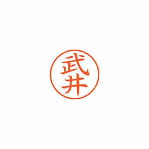 事務用品 当店限定販売 シャチハタ ネーム9 既製 1405 XL-9 武井 1個 1405 超特価SALE開催