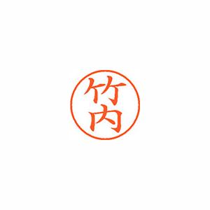 事務用品 シャチハタ ネーム9 既製 1412 品質検査済 1個 1412 XL-9 待望 竹内