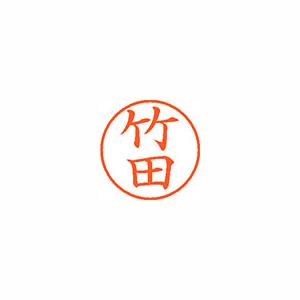 事務用品 シャチハタ ネーム9 既製 1417 引出物 竹田 100%品質保証 1417 XL-9 1個