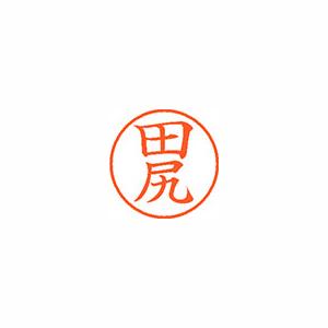 品質検査済 事務用品 シャチハタ ネーム9 既製 1391 日時指定 1個 田尻 XL-9 1391