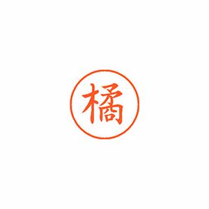 永遠の定番モデル 事務用品 シャチハタ ネーム9 既製 1447 橘 1447 本店 XL-9 1個