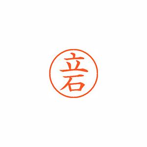 特価品コーナー☆ 事務用品 シャチハタ ネーム9 既製 1426 1426 立石 爆売り XL-9 1個