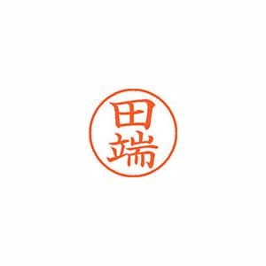 事務用品 シャチハタ ネーム9 既製 1395 田端 1個 国内即発送 XL-9 通販 激安◆ 1395