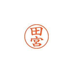 事務用品 シャチハタ ネーム9 既製 1397 1個 XL-9 実物 田宮 セール特価 1397