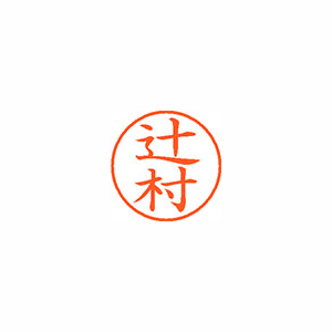 事務用品 シャチハタ ネーム9 既製 店内全品対象 1462 1個 35%OFF XL-9 1462 辻村