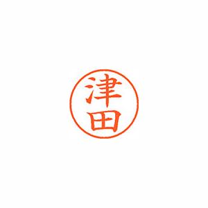 事務用品 シャチハタ ネーム9 既製 1458 XL-9 1個 1458 津田 本物 期間限定特別価格