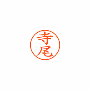 新作入荷!! 事務用品 シャチハタ ネーム9 既製 1484 1484 お得クーポン発行中 1個 寺尾 XL-9