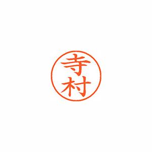 割り引き 事務用品 期間限定送料無料 シャチハタ ネーム9 既製 1490 1個 寺村 1490 XL-9