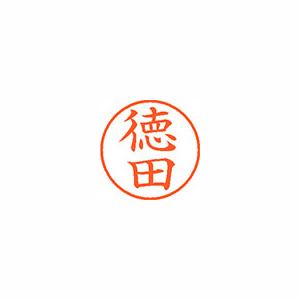 事務用品 シャチハタ ネーム9 店 既製 1501 XL-9 1501 セール 特集 1個 徳田
