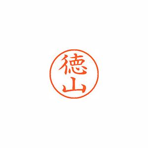 事務用品 シャチハタ ランキング総合1位 ネーム9 優先配送 既製 1503 1503 徳山 1個 XL-9