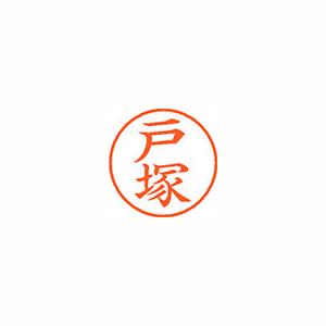 人気ショップが最安値挑戦 事務用品 シャチハタ ネーム9 既製 1508 XL-9 1508 戸 1個 ファッション通販